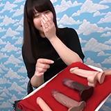 新宿で素人妻ナンパ♪ディルド⇒ホンモノ巨根で突かれ中出しガチ昇天!